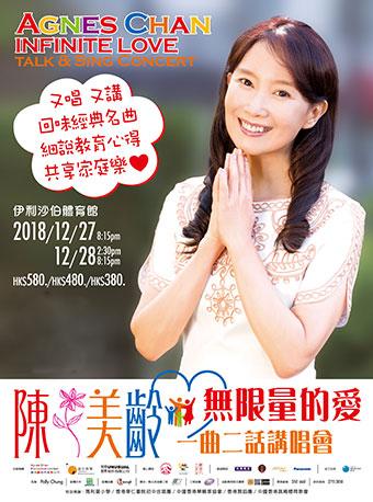 陈美龄香港讲唱会