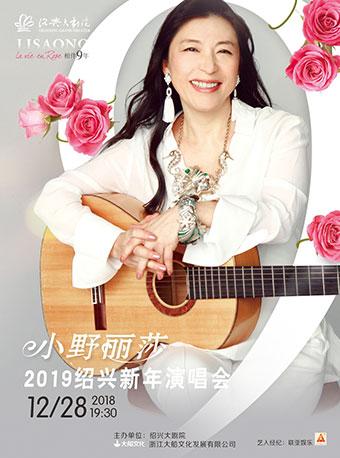 2019小野丽莎绍兴新年演唱会