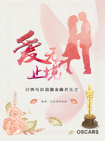 《爱无止境》经典电影浪漫金曲情人节音乐会北京站