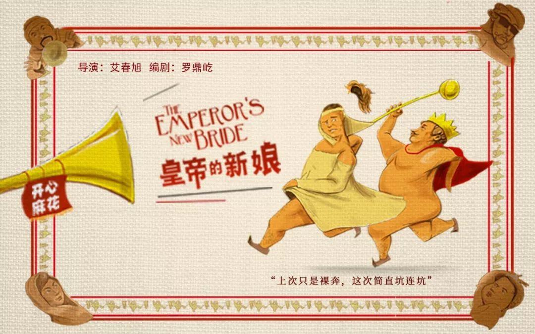 《皇帝的新娘》上海演出门票