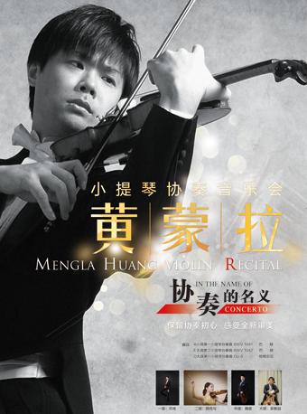 黄蒙拉小提琴协奏音乐会贵阳站