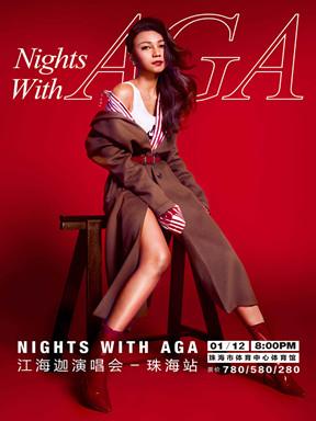 Nights with AGA演唱会巡演2018-珠海站