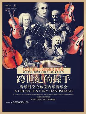 跨世纪的握手音乐时空之旅室内乐音乐会重庆站