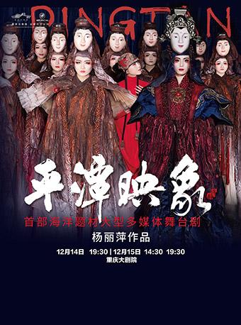 大型舞剧《平潭映象》重庆站