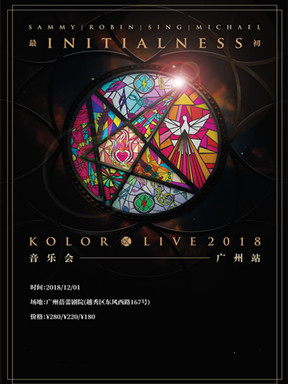 KOLOR乐队广州音乐会