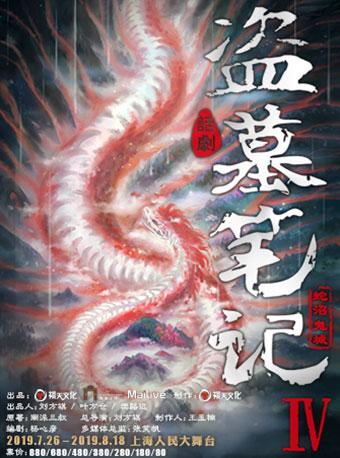 话剧《盗墓笔记IV:蛇沼鬼城》上海站