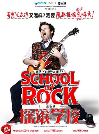《摇滚学校》上海演出
