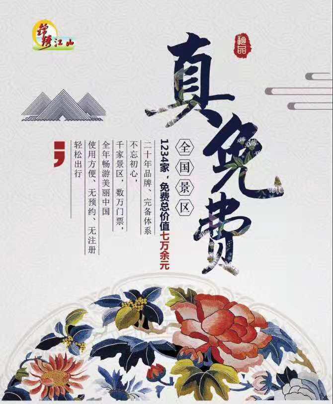 2019年锦绣江山隆重发行,一年为您节省6.5万元