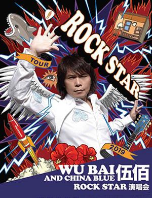 2019伍佰& China Blue Rock Star演唱会深圳站
