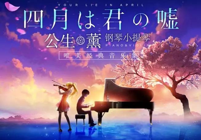 《四月是你的谎言》钢琴小提琴上海站