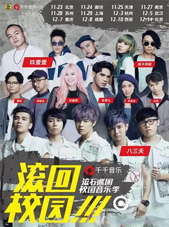 滚石巡回校园音乐季北京站