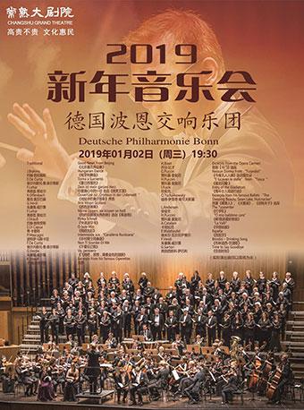 2018德国波恩交响乐团新年音乐会苏州站