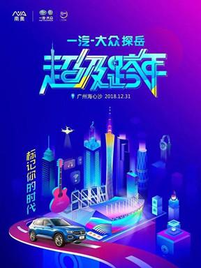 一汽-大众探岳 2019广州超级跨年