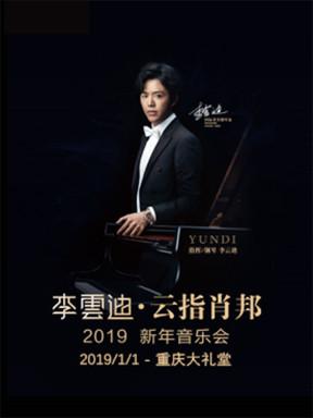 李云迪・云指肖邦2019新年音乐会