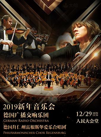 德国广播交响乐团2019北京新年音乐会