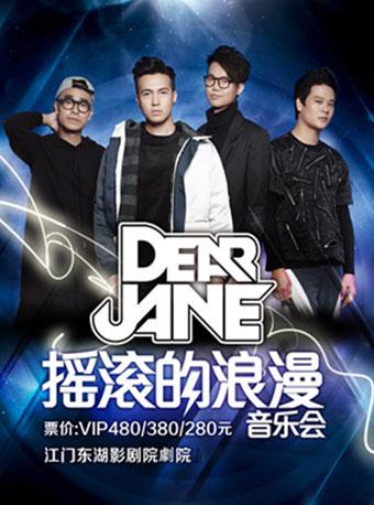 Dear Jane摇滚的浪漫音乐会-江门站