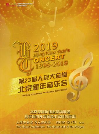 北京新年音乐会