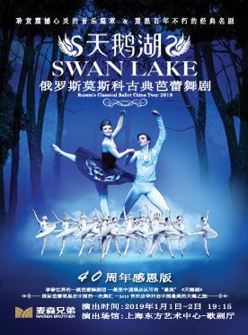 俄罗斯莫斯科古典芭蕾舞剧《天鹅湖》上海站