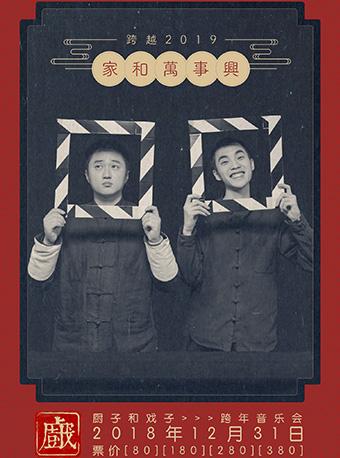 厨子和戏子跨年演唱会宁波站