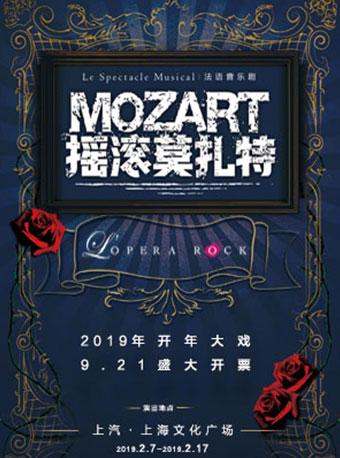 《摇滚莫扎特》上海演出