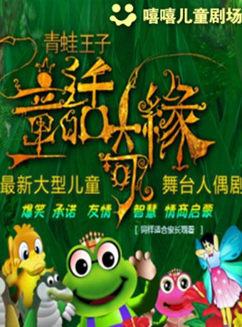大型儿童舞台人偶剧《青蛙王子之童话奇缘》长沙站