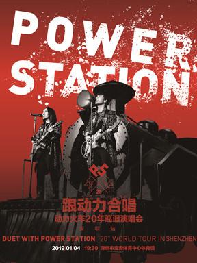 2019动力火车深圳演唱会(时间+地点+门票)信息一览
