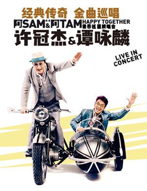 【深圳】2019许冠杰・谭咏麟 阿 SAM & 阿 TAM HAPPY TOGETHER 巡回演唱会-深圳站