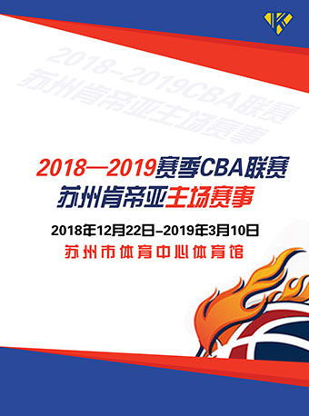 2018-2019赛季CBA联赛苏州肯帝亚主场赛事