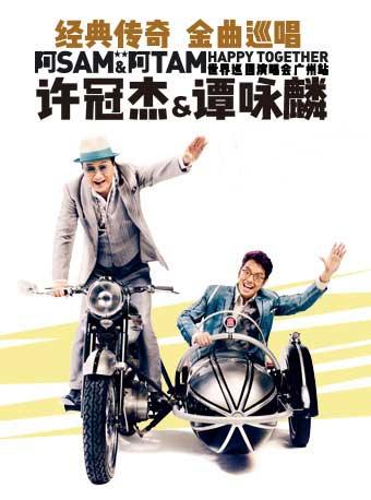 许冠杰・谭咏麟阿 Sam & 阿 Tam happy together 巡回演唱会-深圳站