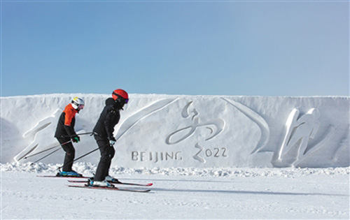 密苑云顶乐园滑雪场