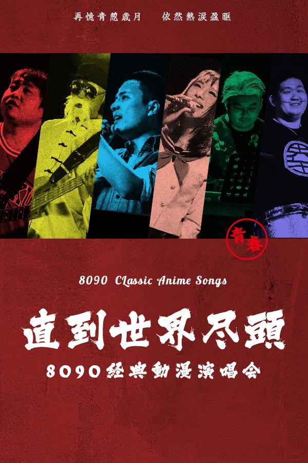 8090经典动漫演唱会上海站