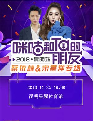 2018《咪咕和Ta的朋友》蔡依林 宋秉洋专场-昆明站