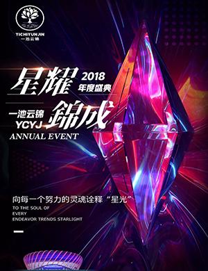 """""""星耀锦成""""一池云锦2018年度盛典-武汉站"""
