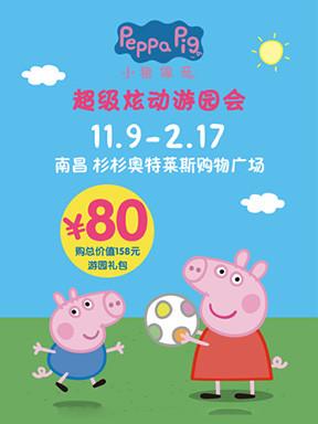 小猪佩奇超级炫动游园会南昌站