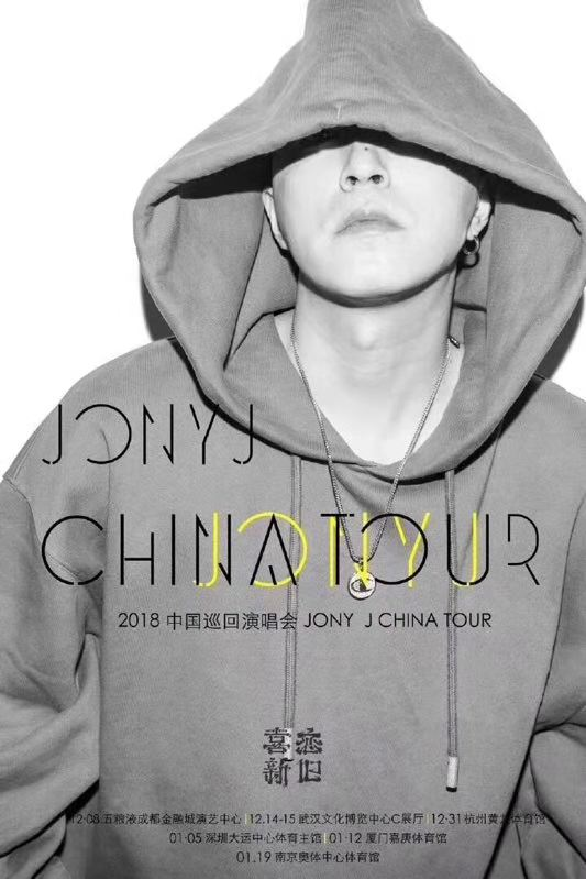 Jony J喜新恋旧全国巡回演唱会-厦门站