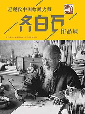 近现代中国绘画大师齐白石作品展福州站