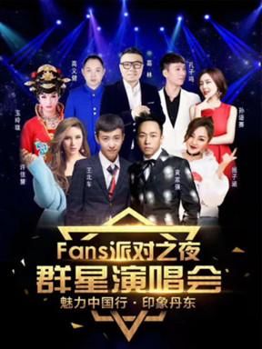 Fans派对之夜群星演唱会-丹东站