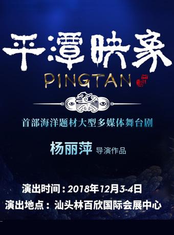 杨丽萍作品 大型多媒体舞台剧《平潭映象》汕头站