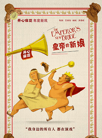 开心麻花爆笑舞台剧《皇帝的新娘》昆明站