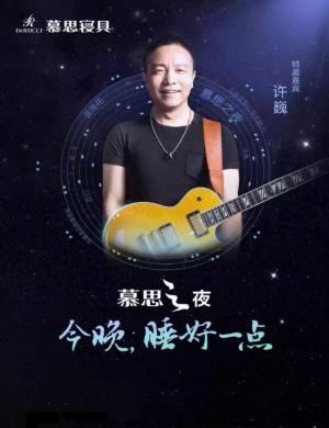 【深圳】2018慕思之夜全国巡回许巍音乐会-深圳站
