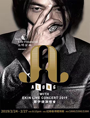 【香港】郑伊健香港演唱会 Along with Ekin Live Concert 2019