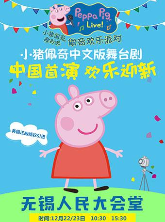 英国原版引进中文版小猪佩奇舞台剧《佩奇欢乐派对》无锡站