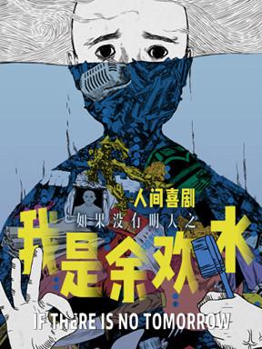 繁星戏剧 人间喜剧《我是余欢水》第八轮-北京站