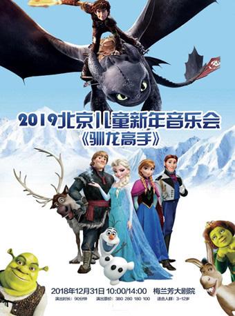 《驯龙高手》北京音乐会