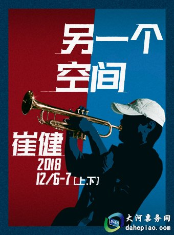 Blue Note Beijing 崔健 【另一个空间】 上 下