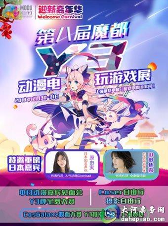 第八届上海Y3动漫电玩游戏展
