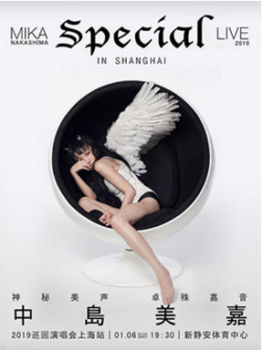 中岛美嘉2019中国巡演