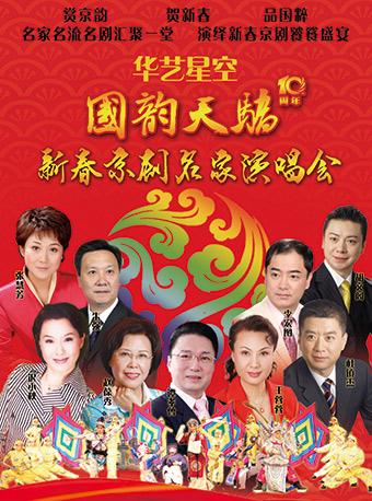 华艺星空・国韵天骄―2019新春京剧名家演唱会