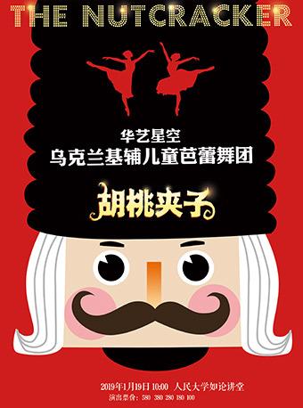 《胡桃夹子》北京站