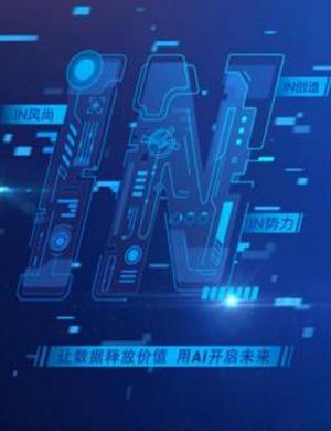 【北京】2018搜狗IN全景 臻选礼演出-北京站
